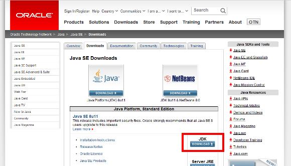 JDKのダウンロード01