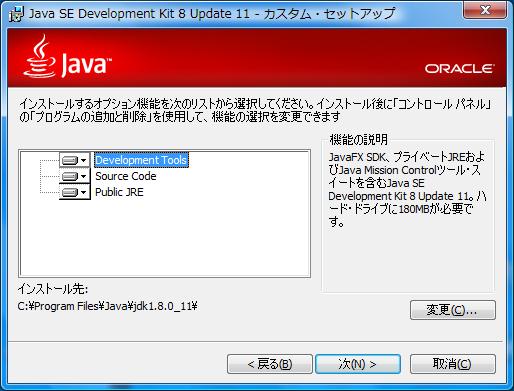 JDKのインストール02