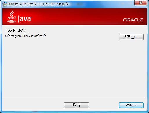 JDKのインストール04