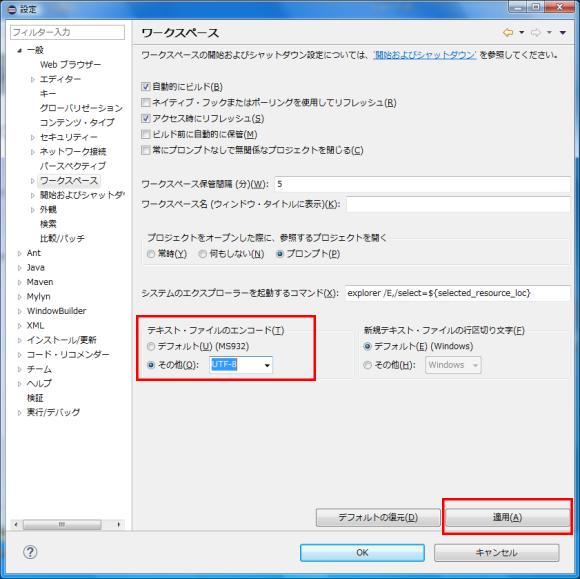 テキストファイルのエンコード設定