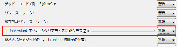 serialVersionUID設定