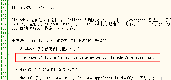 Eclipse起動オプション