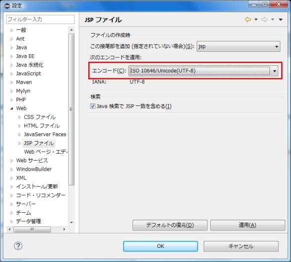 JSPファイルのエンコード設定