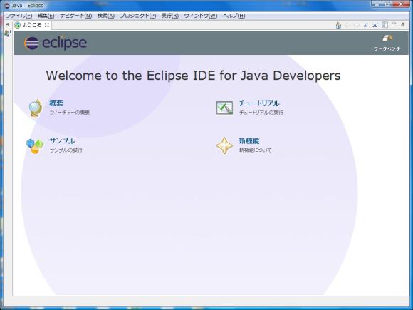 Eclipse日本語化