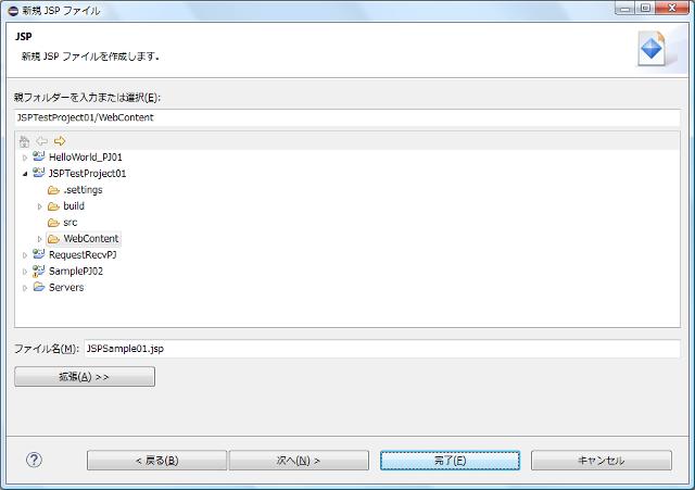 新規JSPファイルダイアログ
